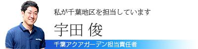 宇田俊 「私が千葉地区を担当しています」