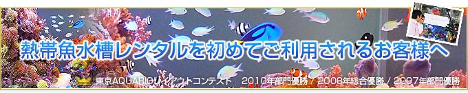 熱帯魚水槽レンタルを初めてご利用されるお客様へ