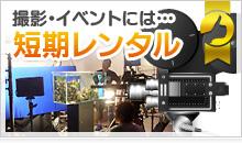 千葉アクアガーデンの撮影・イベント・短期レンタル水槽設置事例